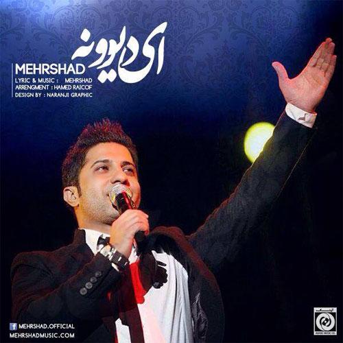 Mehrshad Ey Divooneh 1 آهنگها و آلبومها